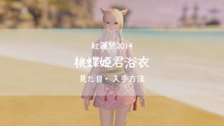 桃蝶姫君浴衣の見た目・現在の入手方法まとめ