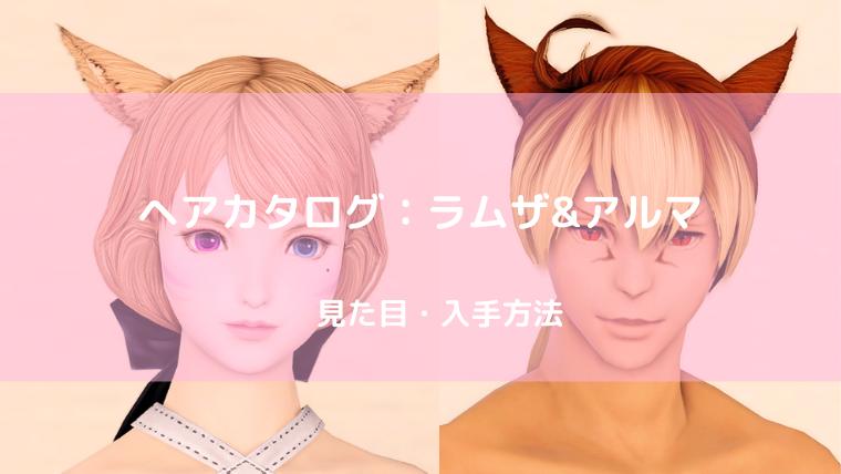 髪型 ff14