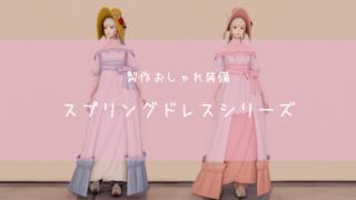 スプリングドレスシリーズカラー比較