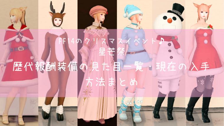 歴代星芒祭衣装一覧