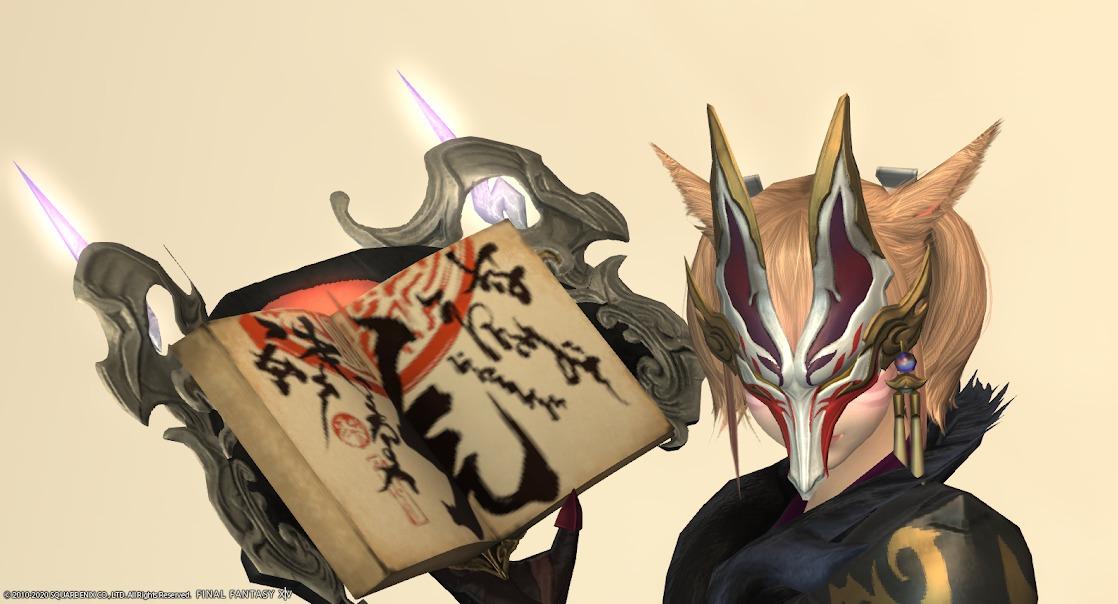 黒狐装備召喚武器合わせ本の中身