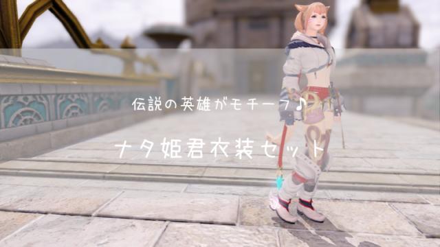 ナタ姫君衣装セット