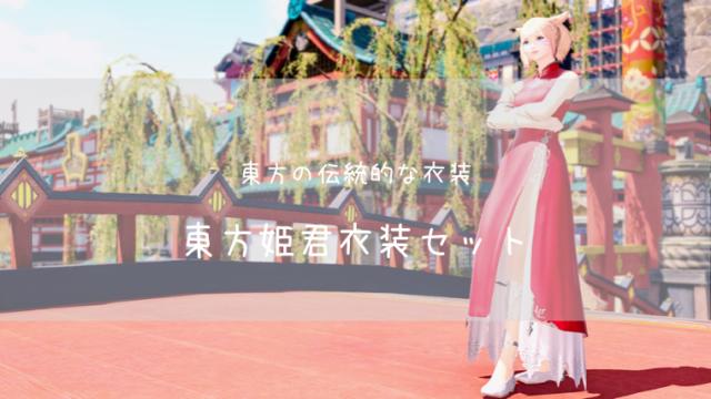 東方姫君衣装セット