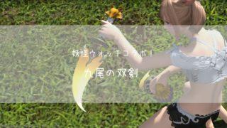 九尾の双剣