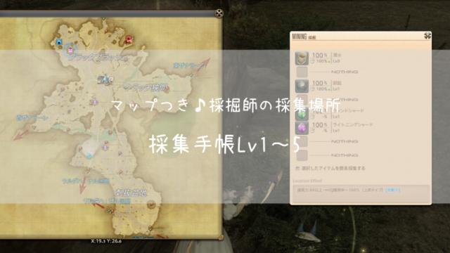 アイキャッチ採集手帳Lv1~5