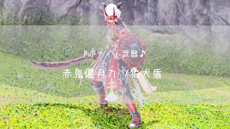 赤鬼シリーズナイト武器