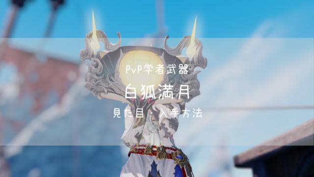 白狐満月の見た目・入手方法