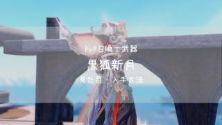 黒狐新月の見た目・染色・入手方法のまとめ