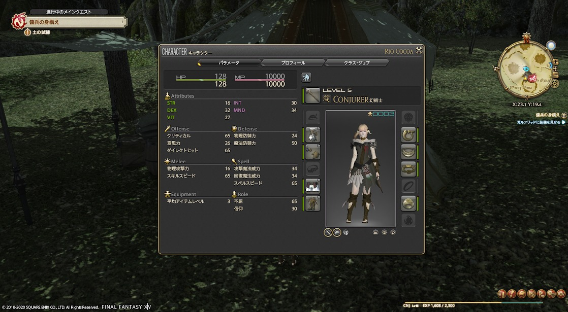 7装備の変え方・マイキャラクター画面