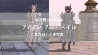暗黒騎士強化AF4見た目・染色・入手方法まとめ