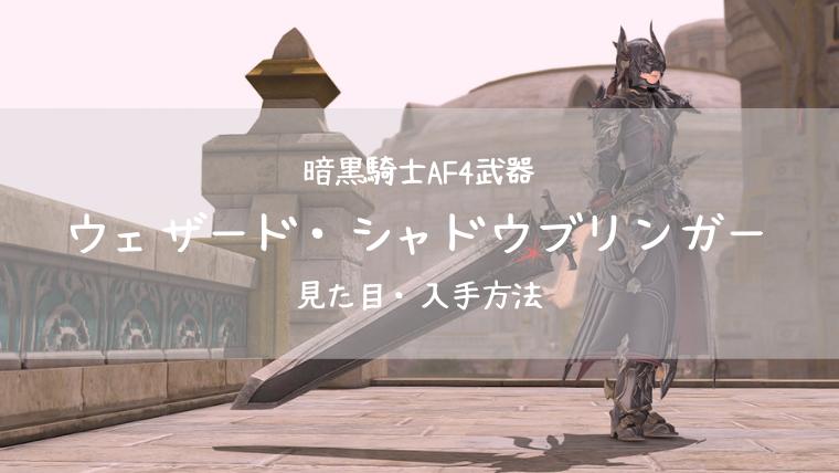 暗黒騎士AF4武器の見た目・入手方法まとめ