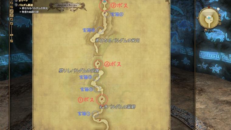 バルダム覇道座標つきマップ